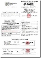 坂虎070806-01
