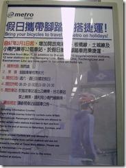 台湾自転車事情11