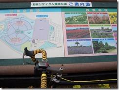 04和泉リサイクル環境公園