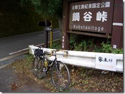 01鍋谷峠