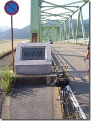 02橋本橋