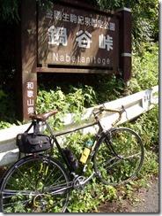 05鍋谷峠