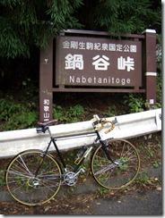 02鍋谷峠