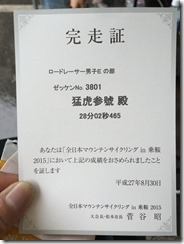 150830_120241